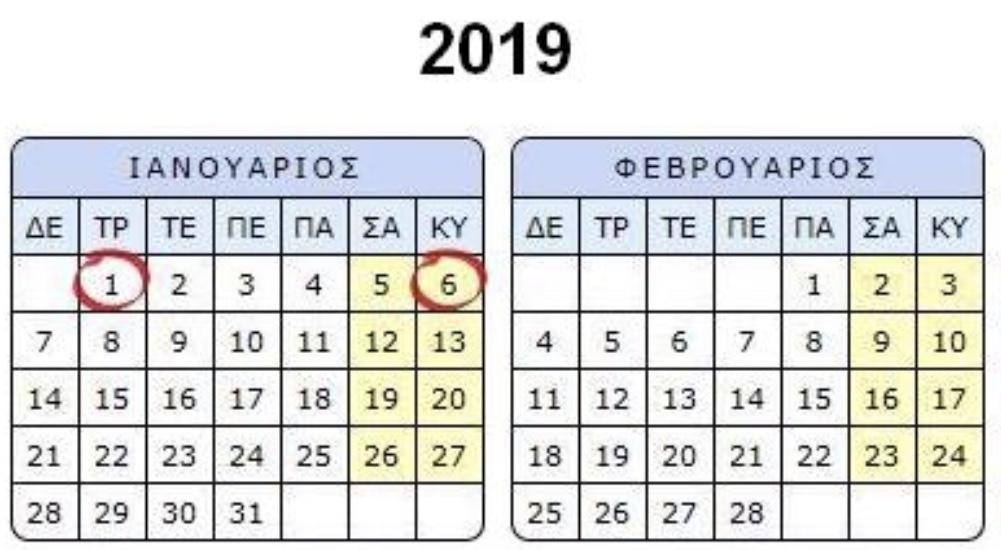 Όλες οι αργίες του 2019. Φουλ στα τριήμερα.