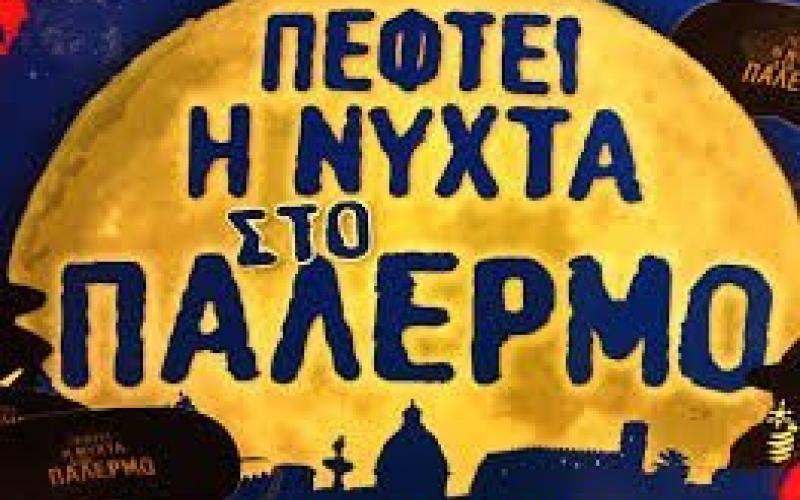 Πέφτει η νύχτα στο Παλέρμο του Μαξίμου – Αναγκασμένος να δρομολογήσει πολιτικές εξελιξεις μετά το lockdown ο Μητσοτάκης